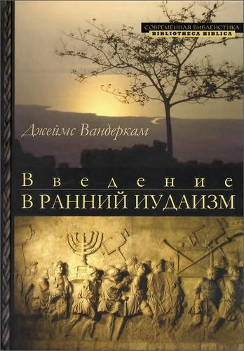 Вандеркам Джеймс - Введение в ранний иудаизм