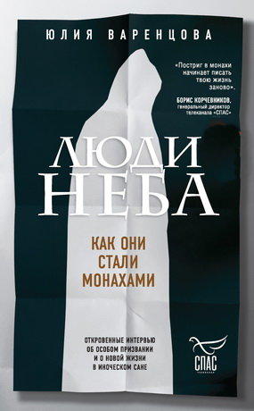 Юлия Варенцова - Люди неба - Как они стали монахами