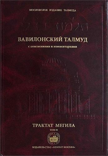 Вавилонский Талмуд с пояснениями и комментариями. Трактат Мегила. Том II