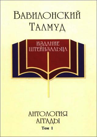 Вавилонский Талмуд - Антология аггады - с толкованиями - Том 1