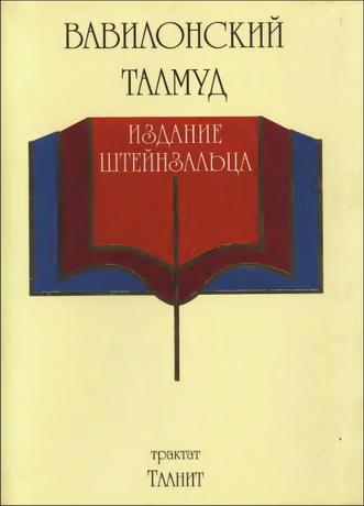 Вавилонский талмуд - Трактат Таанит