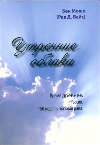 Рав Давид Вайс - Утренние облака - Время древнее. Россия. 150 недель глазами рава