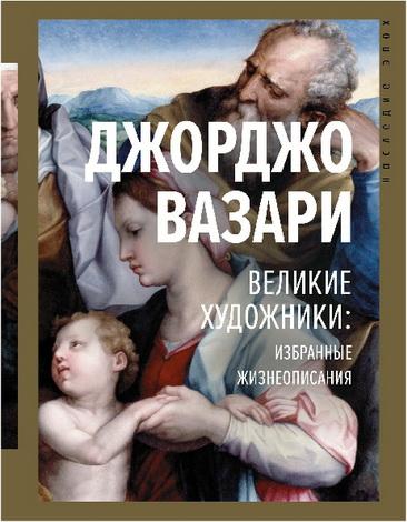 Джорджо Вазари - Великие художники. Избранные жизнеописания