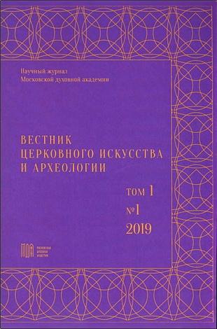 Вестник церковного искусства и археологии: научный журнал – Том 1 – 1 – 2019