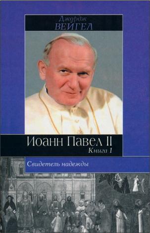 Вейгел Джордж - Свидетель надежды: Иоанн Павел II