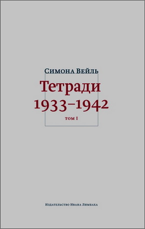 Симона Вейль - Тетради 1933-1942 - В 3 томах