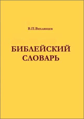 Владимир Петрович Вихлянцев – Библейский Словарь