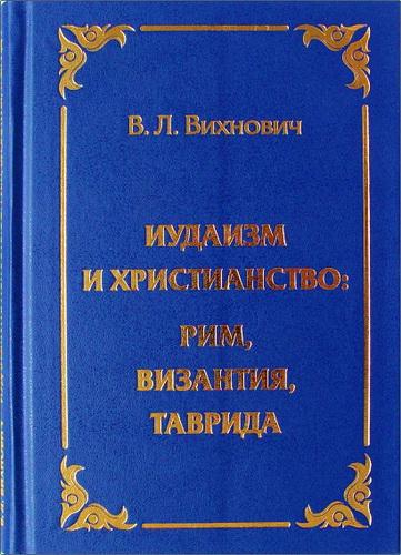 Всеволод Вихнович - Иудаизм и христианство: Рим, Византия, Таврида