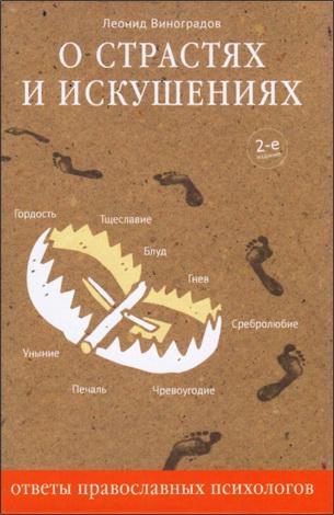 Леонид Виноградов О страстях и искушениях. Ответы православных психологов