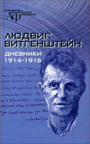 Витгенштейн Людвиг - Дневники 1914—1916