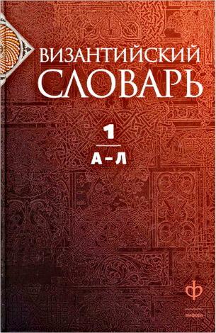 Византийский словарь