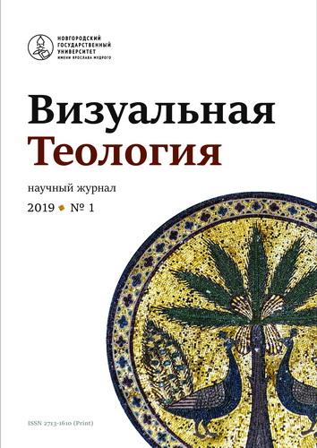 Визуальная теология - 2019 - № 1