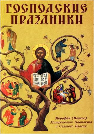 Иерофей (Влахос), митр. – Господские праздники