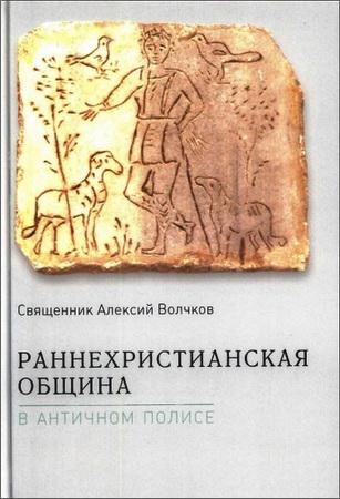 Волчков – Раннехристианская община в античном полисе