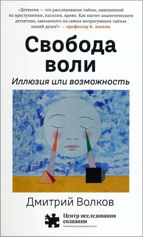 Дмитрий Волков - Свобода воли. Иллюзия или возможность
