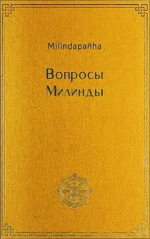 Вопросы  Милинды - Milindapanha