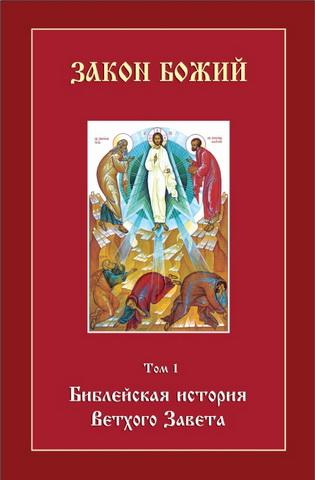 Воробьёв – Библейская история - Ветхий и Новый Заветы