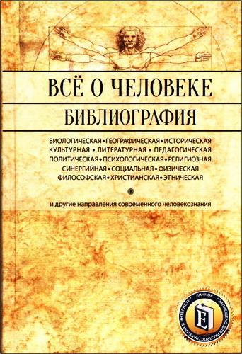Всё о человеке - Библиография
