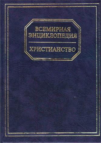 Всемирная энциклопедия - Христианство