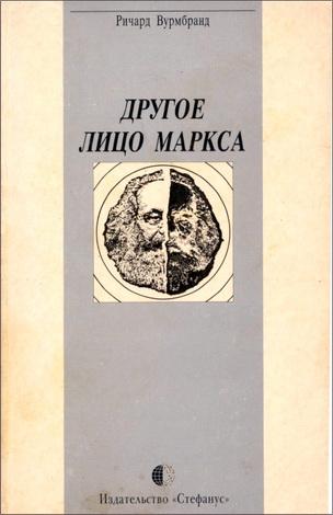 Вурмбранд Ричард - Другое лицо Маркса
