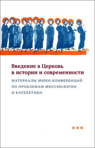 Введение в Церковь в истории и современности