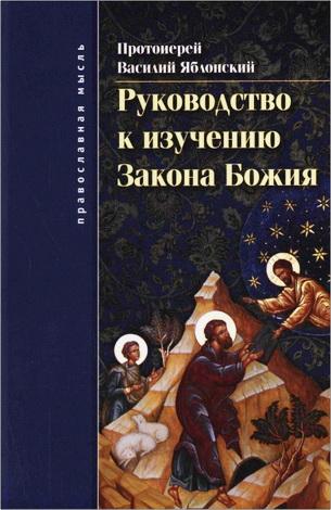 Василий Яблонский - Руководство к изучению Закона Божия