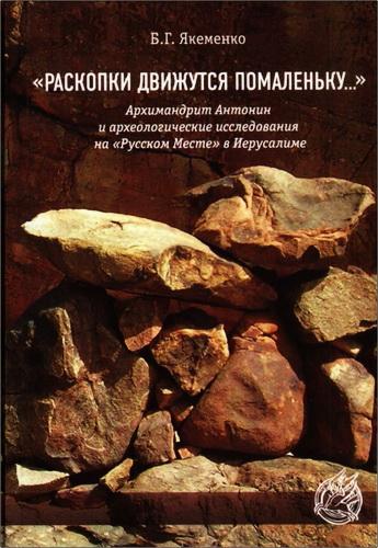Якеменко Борис - «Раскопки движутся помаленьку...»