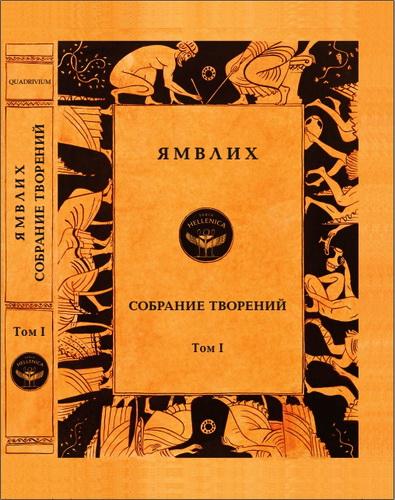Ямвлих - Собрание творений в 4 томах - Том 1 - Философия числа