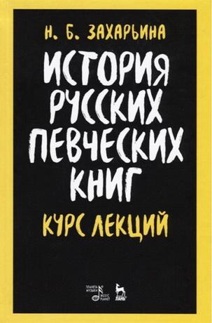 3ахарьина Нина - История русских певческих книг. Курс лекций