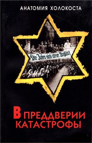 Владимир Захаров, Валерий Кулишов – В преддверии катастрофы – Германия 1933 - 1939 годы