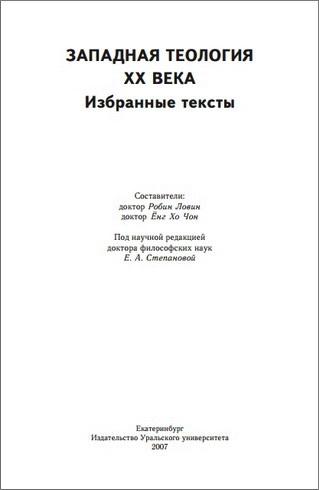 Западная теология XX века - Избранные тексты
