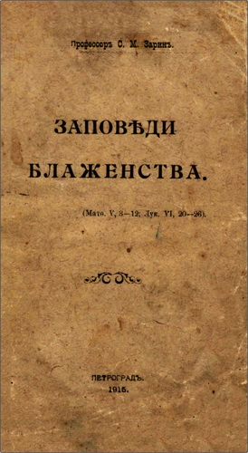 Профессор С. М. Зарин – Заповеди блаженства (Матф. V, 3-12; Лук. VI, 20-26)