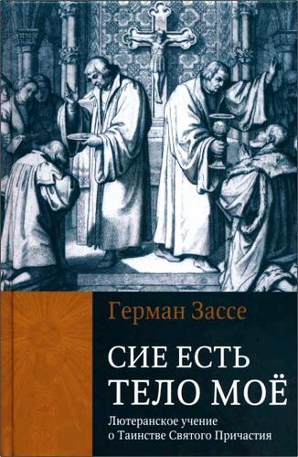Герман Зассе - Сие есть Тело Моё - Лютеранское учение о Таинстве Святого Причастия