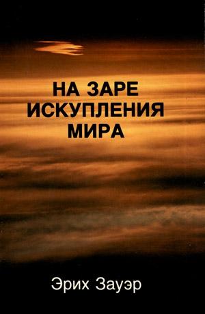 Эрих Зауэр - На заре искупление мира