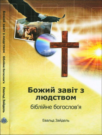 Евальд Зайдель - Божий Завіт з людством