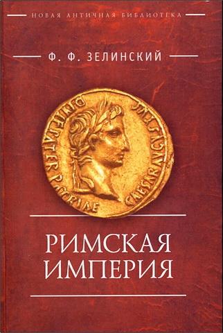 Фаддей Францевич Зелинский - Римская империя