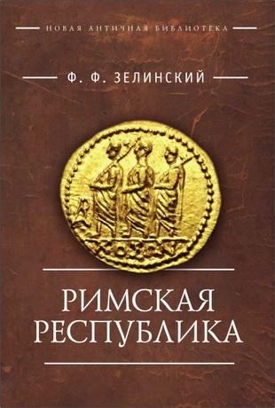 Фаддей Францевич Зелинский - Римская республика