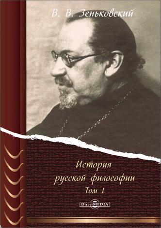 Василий Васильевич Зеньковский - История русской философии - В 2-х томах