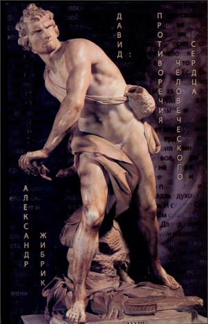 Александр Жибрик - Давид - Противоречия человеческого сердца