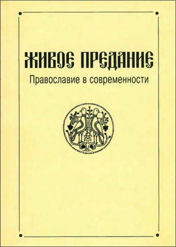 Живое предание. Православие в современности