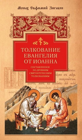 Евфимий Зигабен - Толкование Евангелия от Иоанна