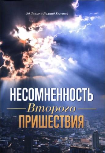 Эдвард Зинке - Несомненность Второго пришествия