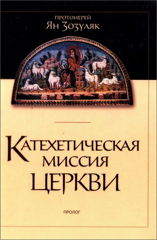 Протоиерей Зозуляк Ян - Катехетическая миссия Церкви