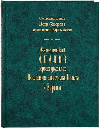 Экзегетический анализ двух глав Послания Евреям - Петр - Зверев