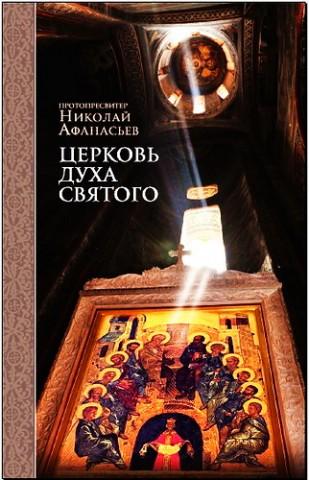 Церковь Духа Святого - Николай Афанасьев