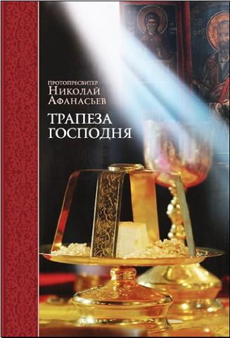 Трапеза Господня - Николай Афанасьев