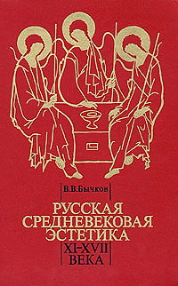 Русская средневековая эстетика XI-XVII века - Виктор Бычков