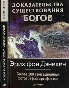 Доказательства существования богов - Эрих Дэникен