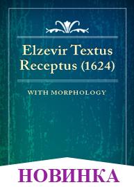 Новый Завет на греческом Эльзевиров 1624