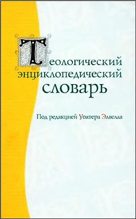 Элвелл У. - Теологический энциклопедический словарь